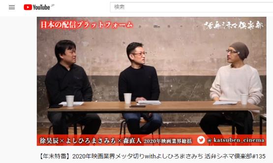 2020-12-31 活弁シネマ倶楽部.png