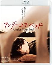 アンダー・ユア・ベッド.jpg
