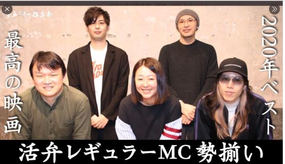 活弁MCチーム.png