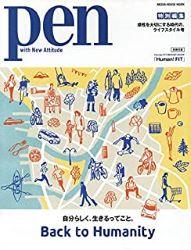 pen特別編集号.jpg